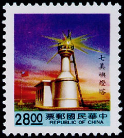 (D110.13)Definitive 110 The Second Print of Lighthouse Postage Stamps (1991)