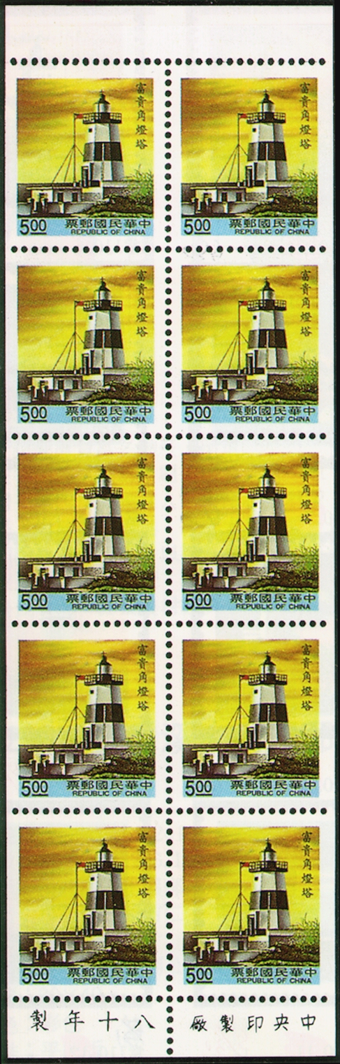(D110.14)Definitive 110 The Second Print of Lighthouse Postage Stamps (1991)
