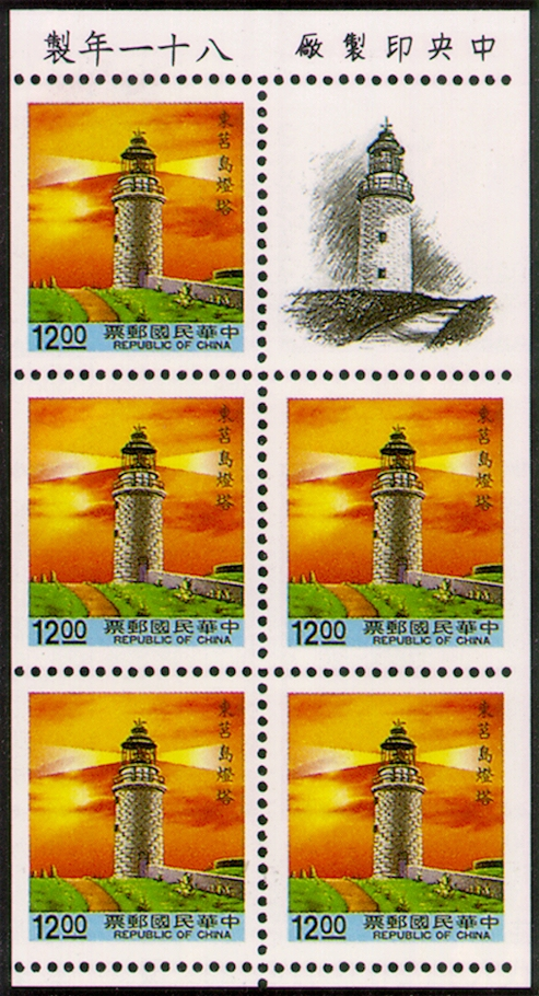 (D110.15)Definitive 110 The Second Print of Lighthouse Postage Stamps (1991)