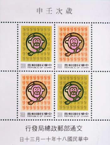 (特299.3)特299新年郵票(80年版)