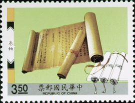 Special 300 Chinese Books Postage Stamps (1992)