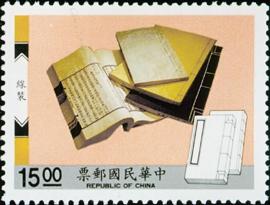 特300中國書籍郵票