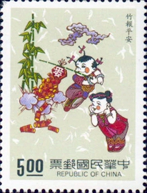 Special 301 The Auspicious Postage Stamps (Issue of 1992)
