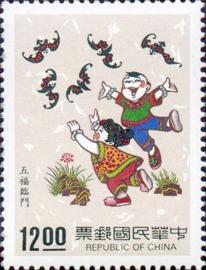 (特301.3)特301吉祥郵票(81年版)
