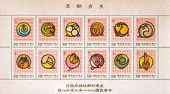 (特302.13 )特302生肖郵票