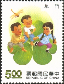 (S304.1)Special 304 Childres's Plays Postage Stamps (Issue of 1992)