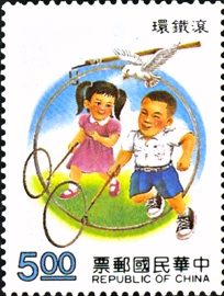(S304.2)Special 304 Childres's Plays Postage Stamps (Issue of 1992)