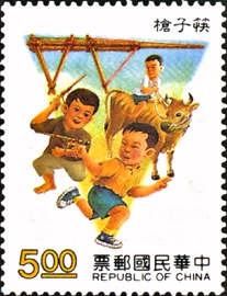 (S304.3)Special 304 Childres's Plays Postage Stamps (Issue of 1992)