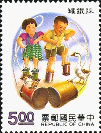 (S304.4)Special 304 Childres's Plays Postage Stamps (Issue of 1992)