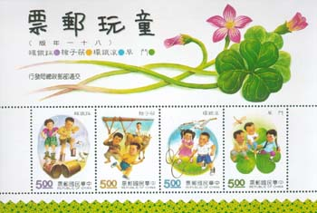(S304.5)Special 304 Childres's Plays Postage Stamps (Issue of 1992)