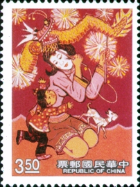 Special 305 Parent-Child Relationship Postage Stamps (1992)