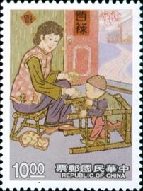 (特305.4)特305親子郵票