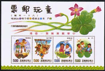 (C236.1)Commemorative 236 A Commemorative Souvenir Sheet for Chinese Stamp Exhibition-Hong Kong (1992)