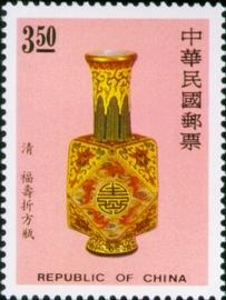 特306故宮玻璃胎畫琺瑯器郵票