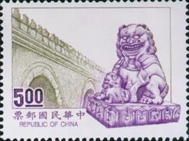 特307中國石獅郵票