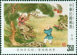 Special 308 Chinese Classical Poetry–Ku Shih- Postage Stamps (1992)