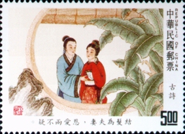 (S308.2)Special 308 Chinese Classical Poetry–Ku Shih- Postage Stamps (1992)