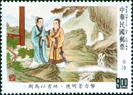 (S308.3)Special 308 Chinese Classical Poetry–Ku Shih- Postage Stamps (1992)
