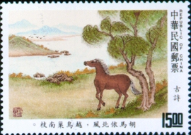 (S308.4)Special 308 Chinese Classical Poetry–Ku Shih- Postage Stamps (1992)