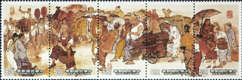 Special 309 Living in the Countryside Postage Stamps (1992)