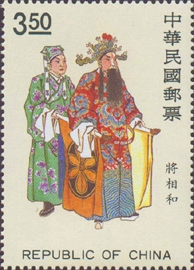 Special 311 Chinese Opera Postage Stamps (Issue of 1992)