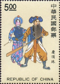 (特311.2)特311中國戲劇郵票(81年版)