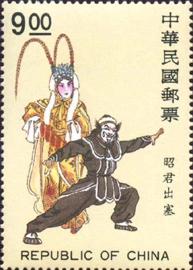 (特311.3)特311中國戲劇郵票(81年版)