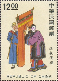 (特311.4)特311中國戲劇郵票(81年版)