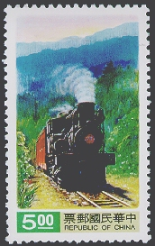 Special 312 Alpine Train Postage Stamps (1992)