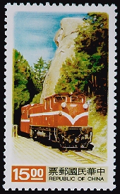 (S312.2)Special 312 Alpine Train Postage Stamps (1992)