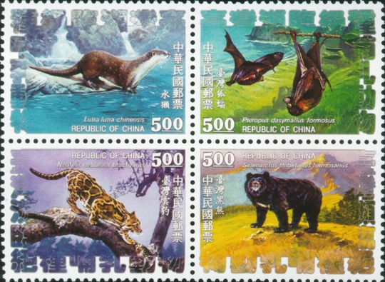 特313臺灣瀕臨絕種哺乳動物郵票