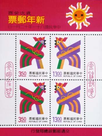 (特314.3)特314新年郵票(81年版)