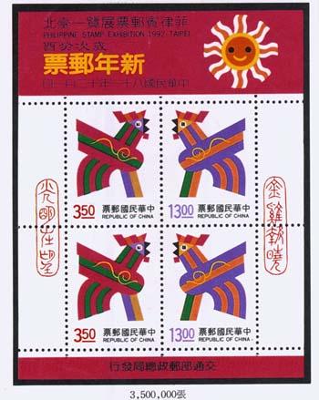 (C237.1 )Commemorative 237 A Commemorative Souvenir Sheet for Philippine Stamp Exhibition 1992 - Taipei (1992)