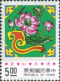 (S315.1 )Special 315 The Auspicious Postage Stamps (Issue of 1993)
