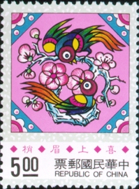 (S315.2)Special 315 The Auspicious Postage Stamps (Issue of 1993)