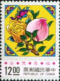 (S315.3)Special 315 The Auspicious Postage Stamps (Issue of 1993)
