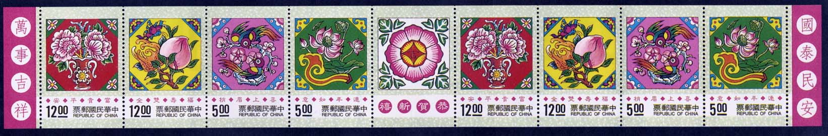 (S315.5)Special 315 The Auspicious Postage Stamps (Issue of 1993)