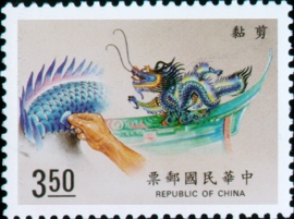 Special 316 Traditional Chinese Crafts Postage Stamps (1993)