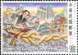 特317創世神話郵票