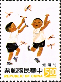 (S319.3)Special 319 Children s Plays Postage Stamps (Issue of 1993)