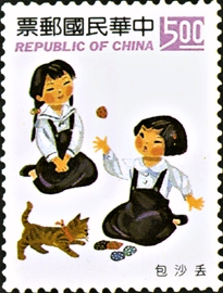 (S319.4)Special 319 Children s Plays Postage Stamps (Issue of 1993)