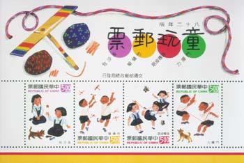 (特319.5)特319 童玩郵票(82年版)
