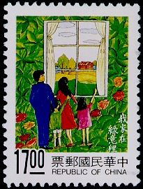 (S321.2)Special 321 Environmental Protection Postage Stamps (Issue of 1993)