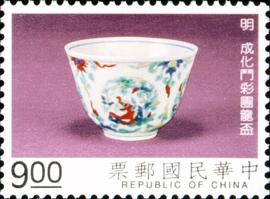 特322故宮明成化瓷郵票