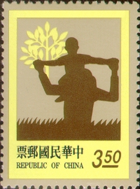 Special 324 Parent-Child Relationship Postage Stamps (Issue of 1993)
