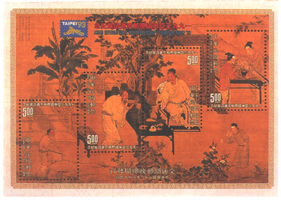 Commemorative 241 A Commemorative Souvenir Sheet for Asian International Invitation Stamp Exhibition-Taipei '93 (1993)
