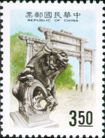 (S327.1)Special 327 Chinese Stone Lion Postage Stamps (Issue of 1993)