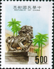 (S327.2)Special 327 Chinese Stone Lion Postage Stamps (Issue of 1993)