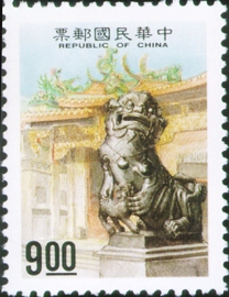 (S327.3)Special 327 Chinese Stone Lion Postage Stamps (Issue of 1993)
