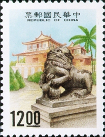 (S327.4)Special 327 Chinese Stone Lion Postage Stamps (Issue of 1993)